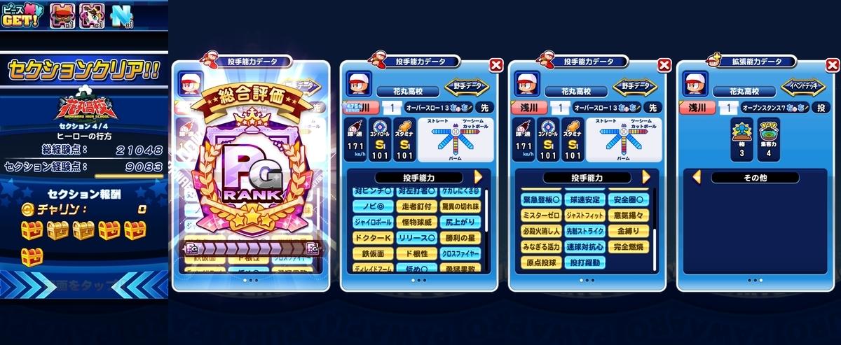 f:id:arimurasaji:20210327170808j:plain