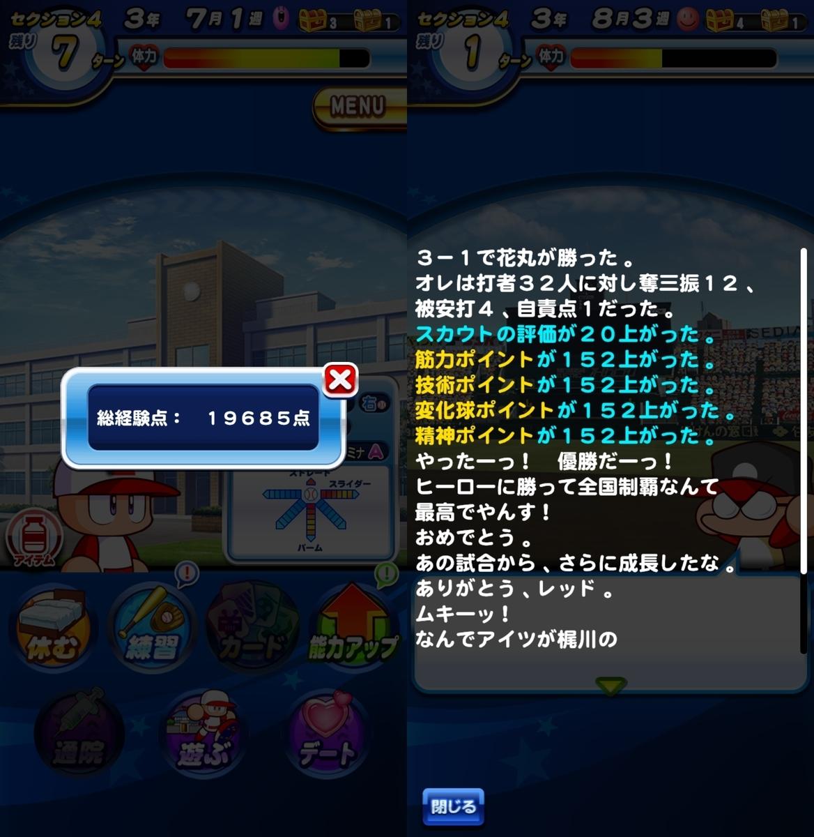 f:id:arimurasaji:20210328094900j:plain