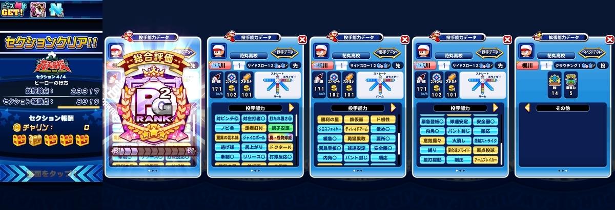 f:id:arimurasaji:20210328094912j:plain