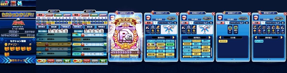 f:id:arimurasaji:20210331193131j:plain