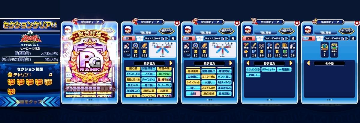 f:id:arimurasaji:20210403100458j:plain