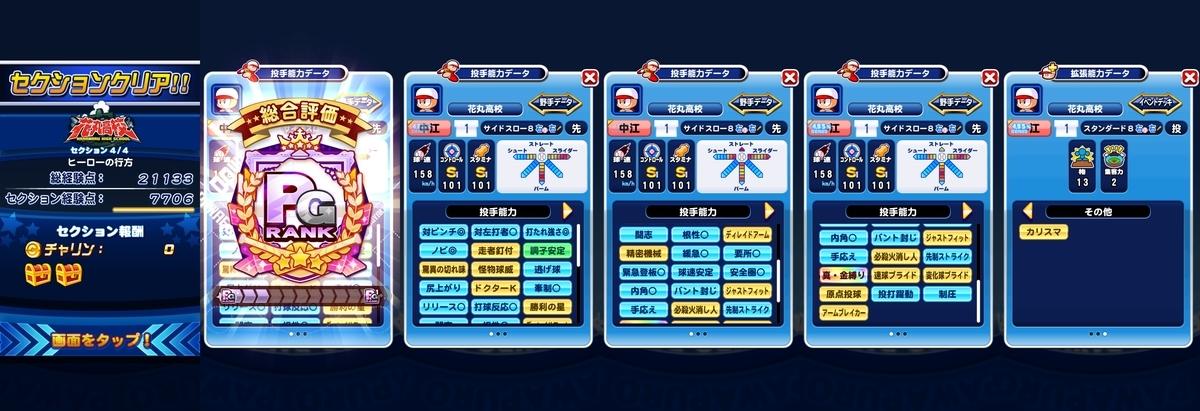 f:id:arimurasaji:20210403161954j:plain