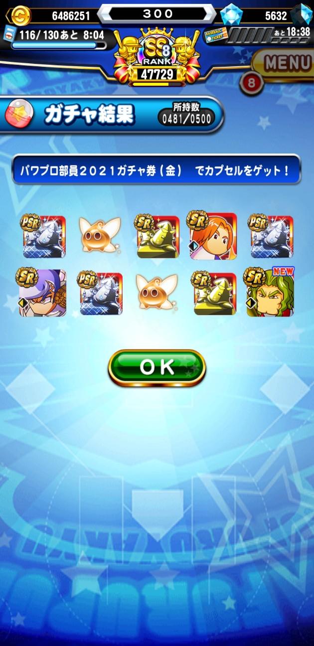 f:id:arimurasaji:20210404133650j:image