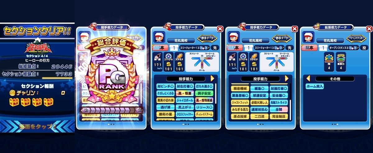 f:id:arimurasaji:20210406180931j:plain