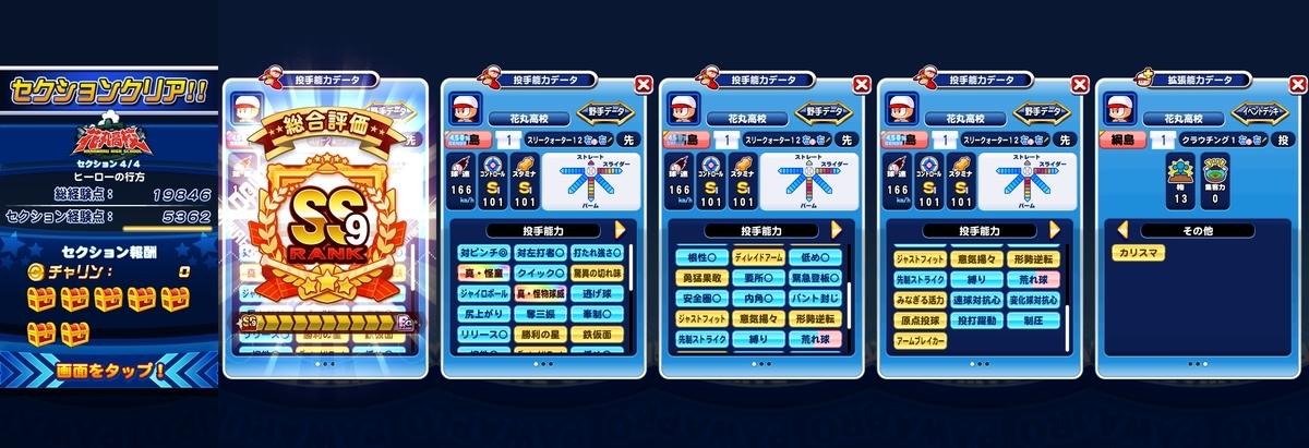 f:id:arimurasaji:20210407193610j:plain