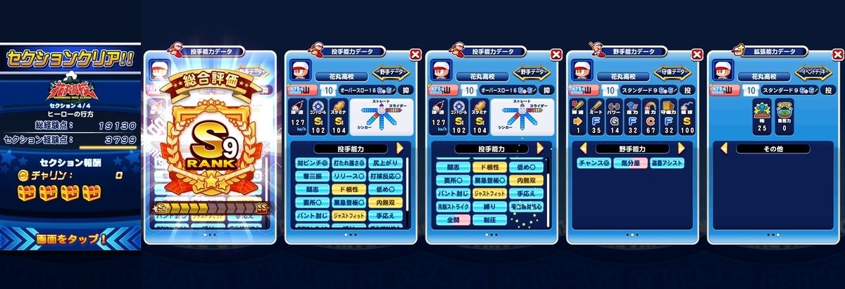 f:id:arimurasaji:20210408192502j:plain