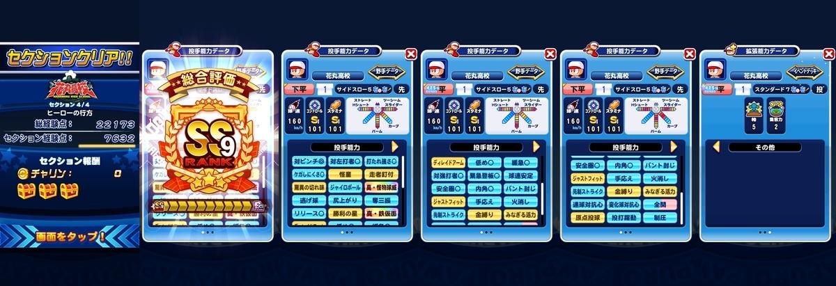 f:id:arimurasaji:20210408215048j:plain