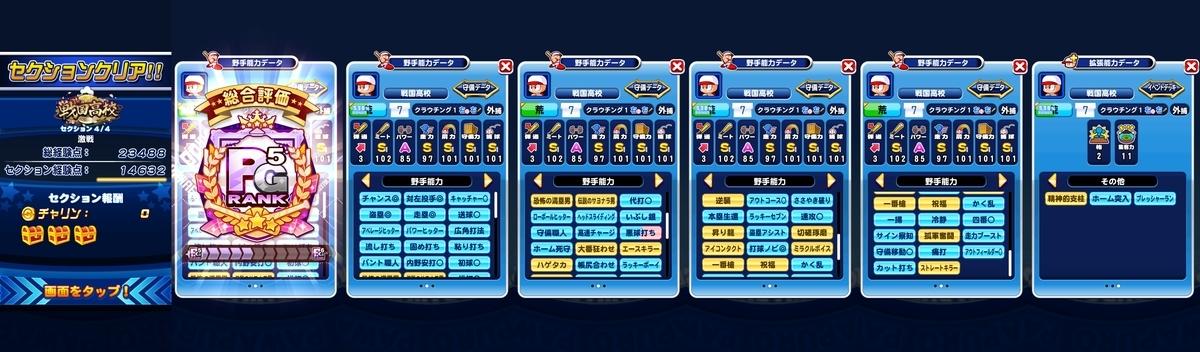 f:id:arimurasaji:20210410131912j:plain