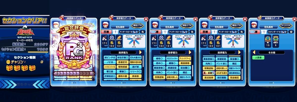 f:id:arimurasaji:20210410182713j:plain
