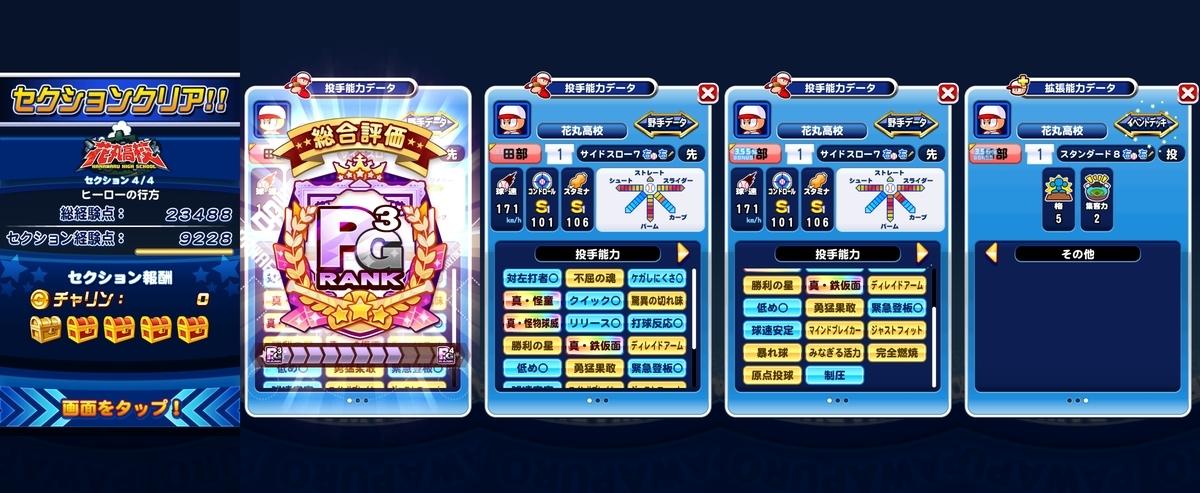 f:id:arimurasaji:20210413183233j:plain