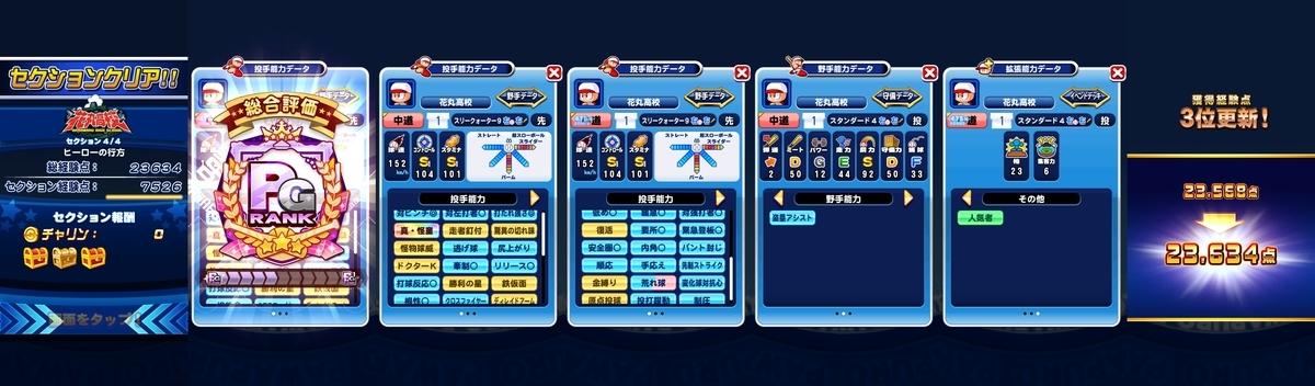 f:id:arimurasaji:20210414174653j:plain