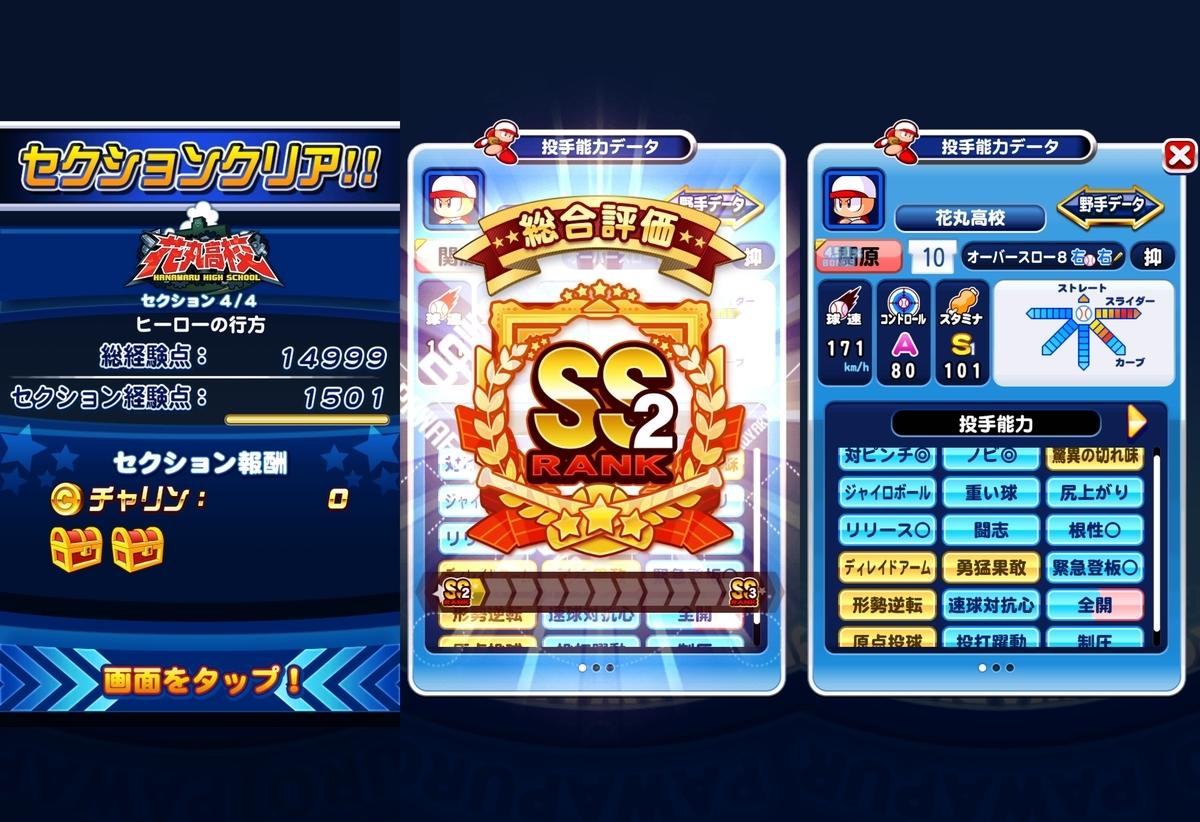 f:id:arimurasaji:20210414194055j:plain