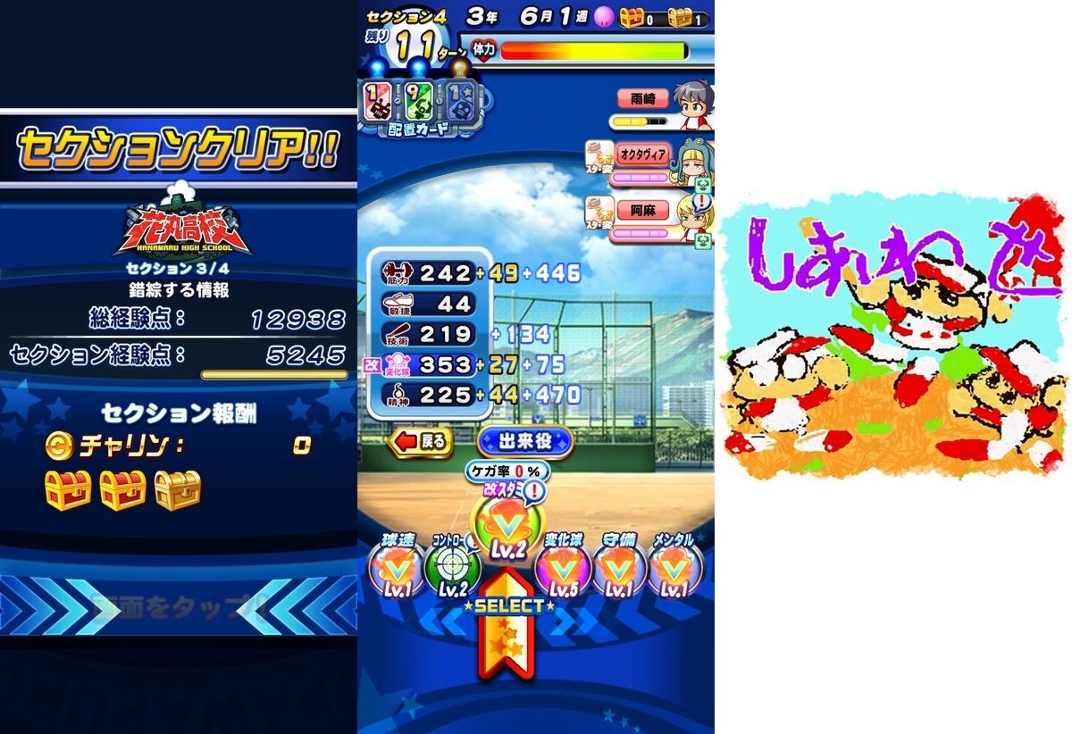 f:id:arimurasaji:20210415193149j:plain