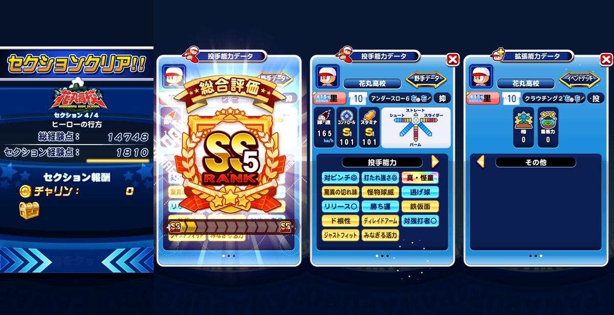 f:id:arimurasaji:20210415193203j:plain