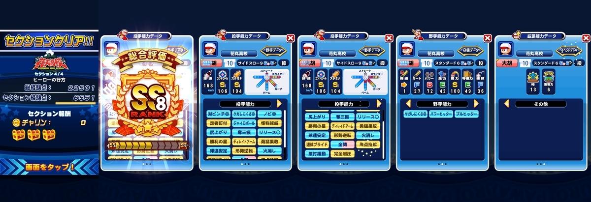 f:id:arimurasaji:20210416184139j:plain