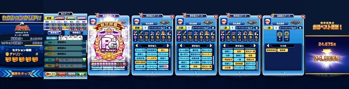 f:id:arimurasaji:20210417110626j:plain