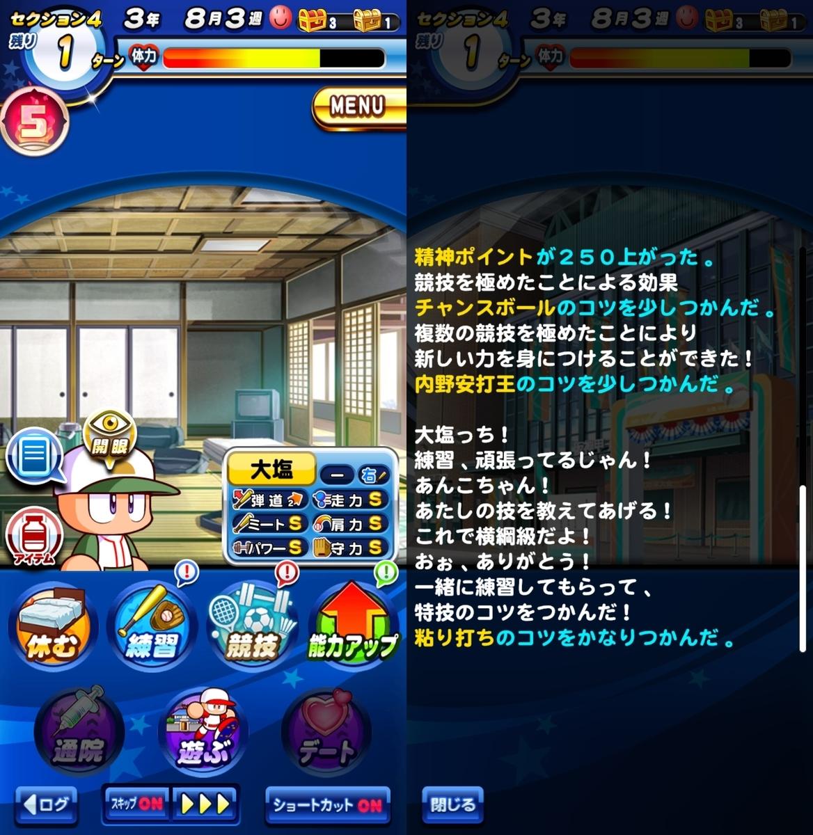 f:id:arimurasaji:20210421220725j:plain