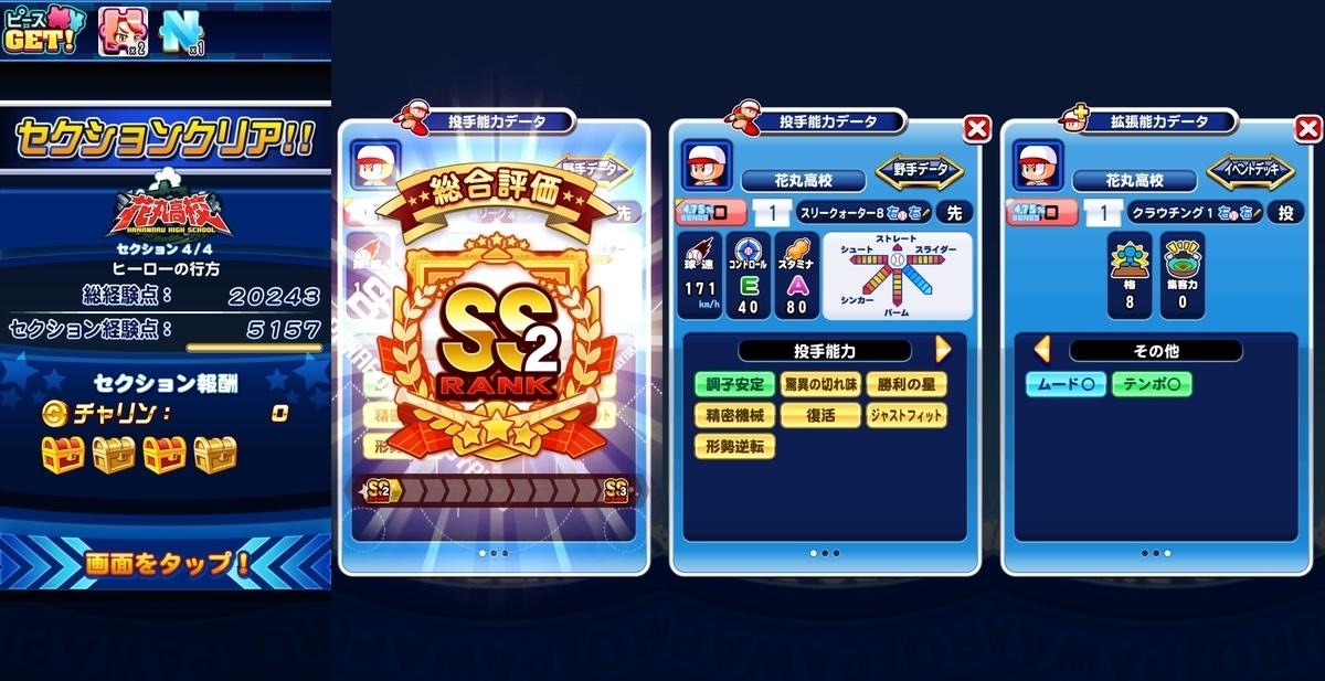f:id:arimurasaji:20210423215832j:plain