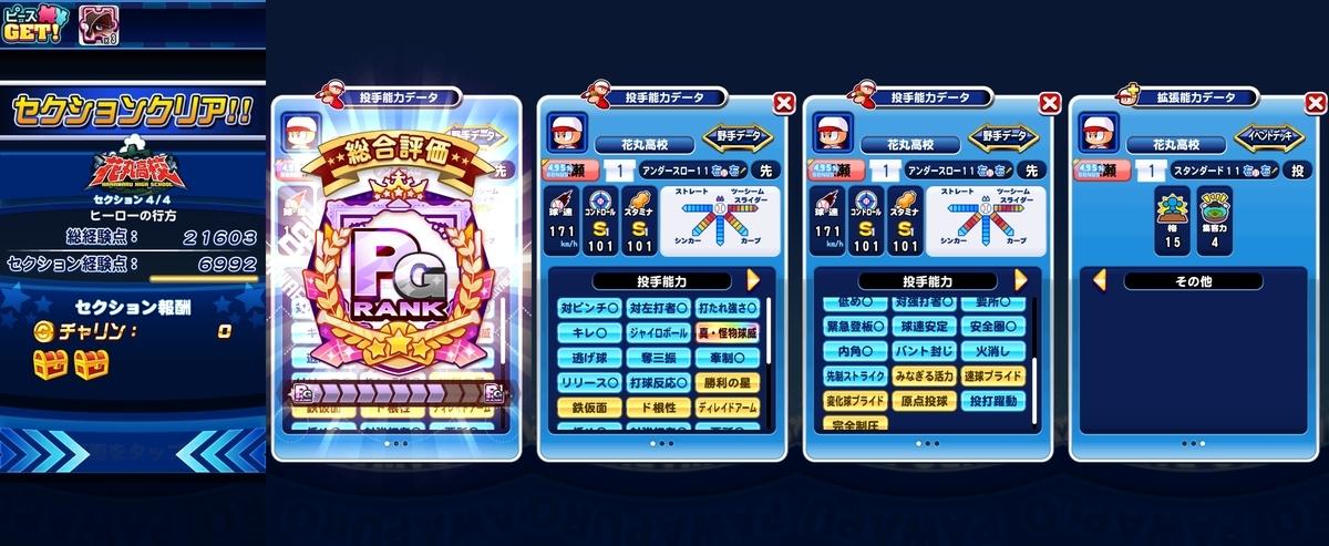 f:id:arimurasaji:20210424110738j:plain