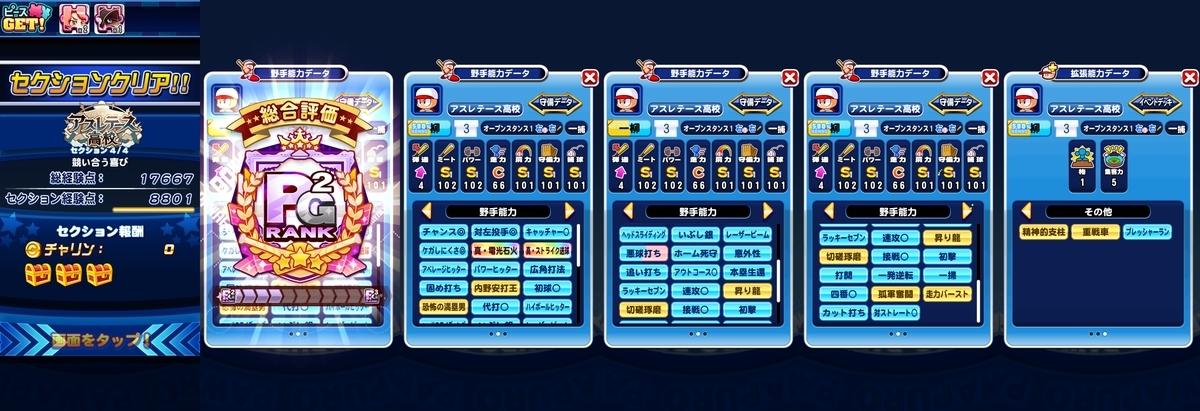 f:id:arimurasaji:20210426175513j:plain