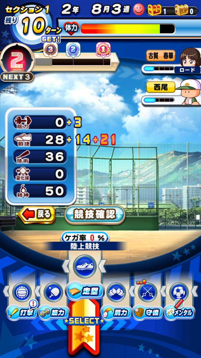 f:id:arimurasaji:20210426175807p:plain