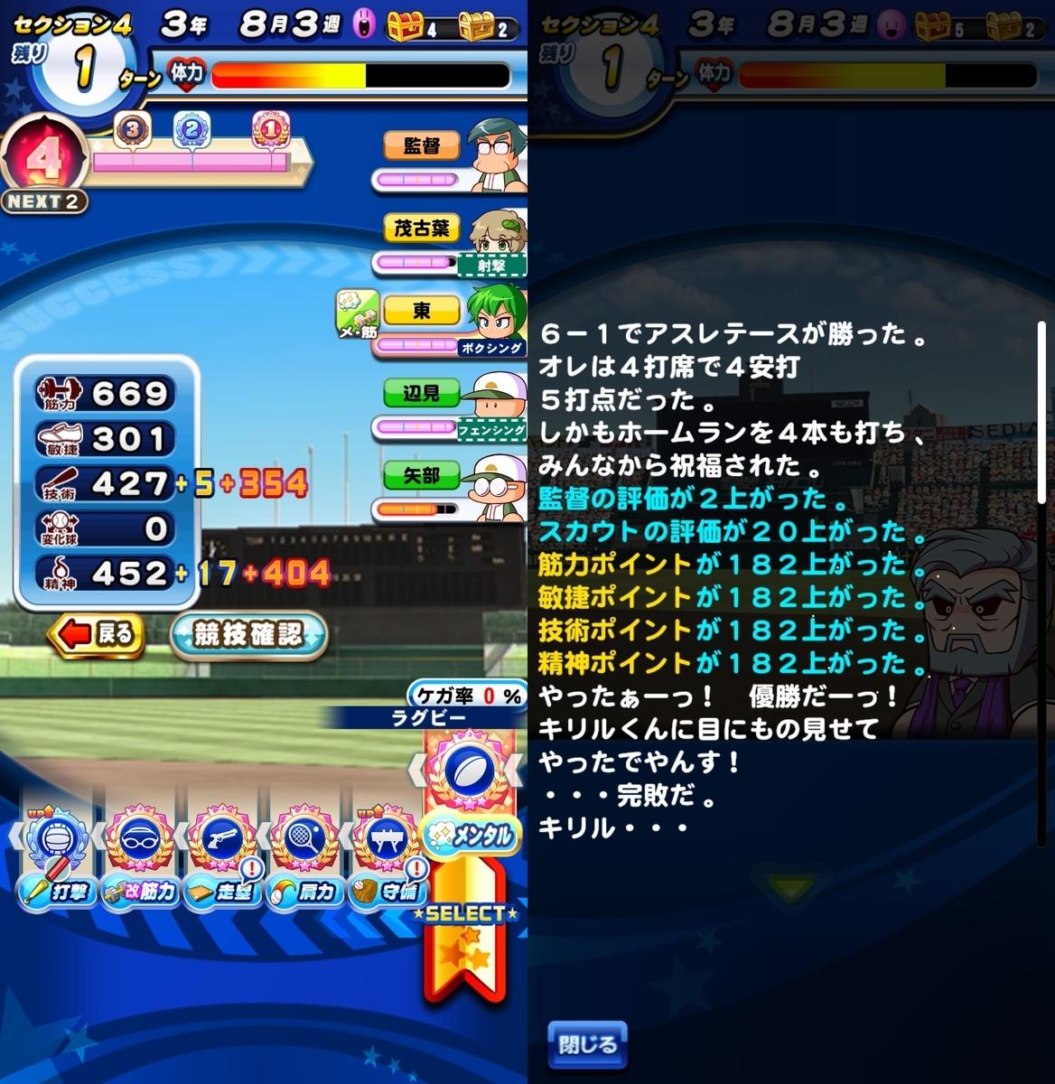 f:id:arimurasaji:20210427182228j:plain