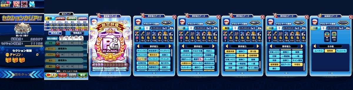 f:id:arimurasaji:20210429180844j:plain