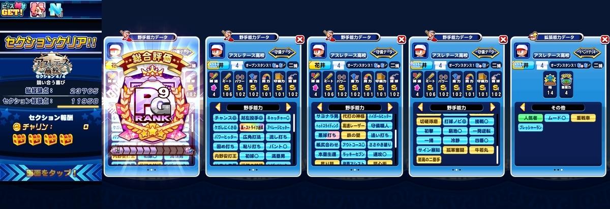 f:id:arimurasaji:20210430080912j:plain