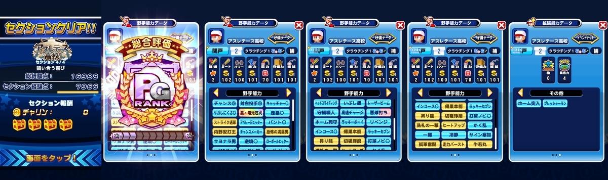 f:id:arimurasaji:20210501142754j:plain