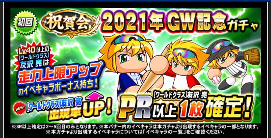 f:id:arimurasaji:20210501162851j:plain