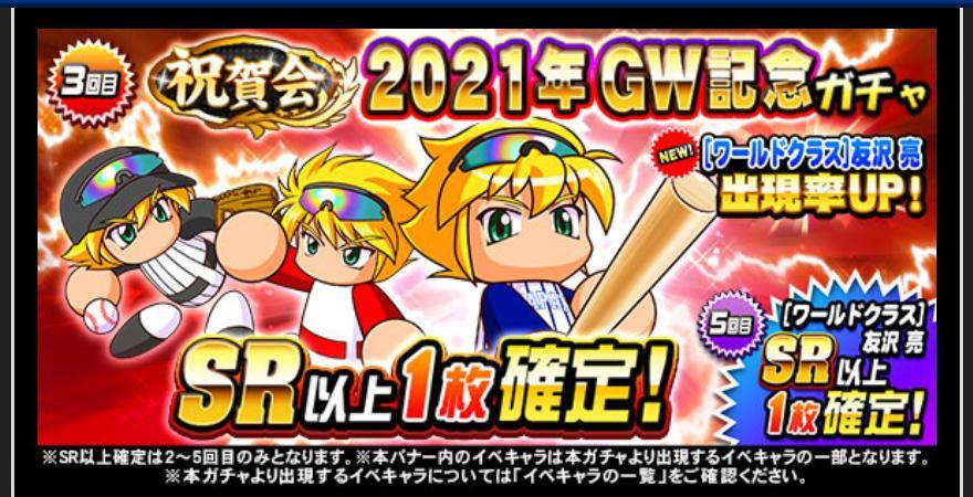 f:id:arimurasaji:20210501162905j:plain