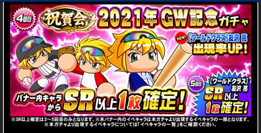 f:id:arimurasaji:20210501162913j:plain