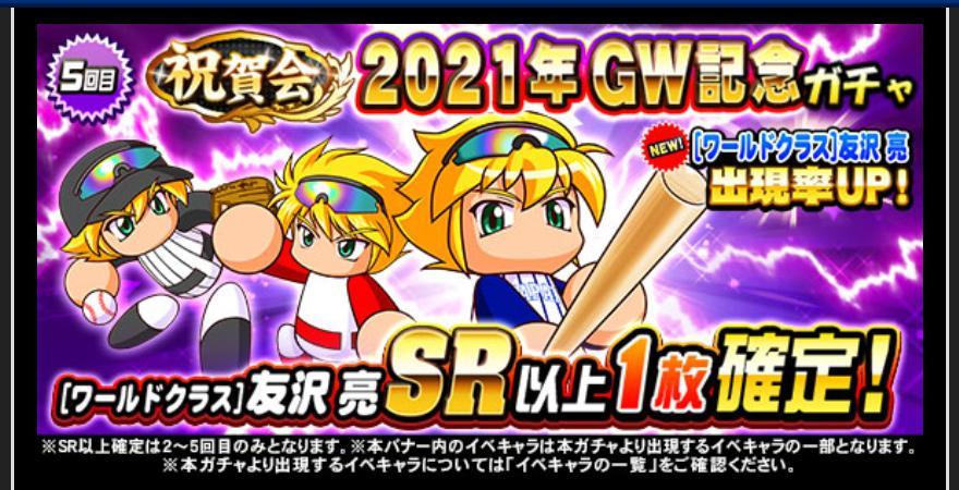 f:id:arimurasaji:20210501162920j:plain