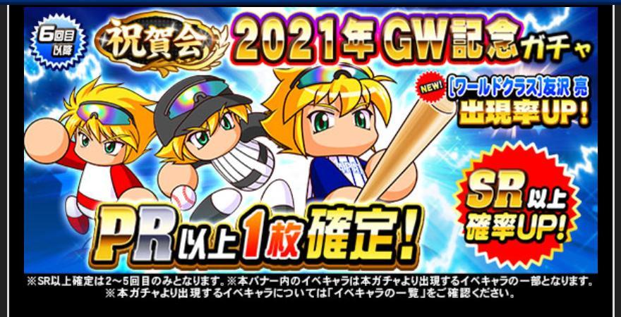f:id:arimurasaji:20210501162927j:plain