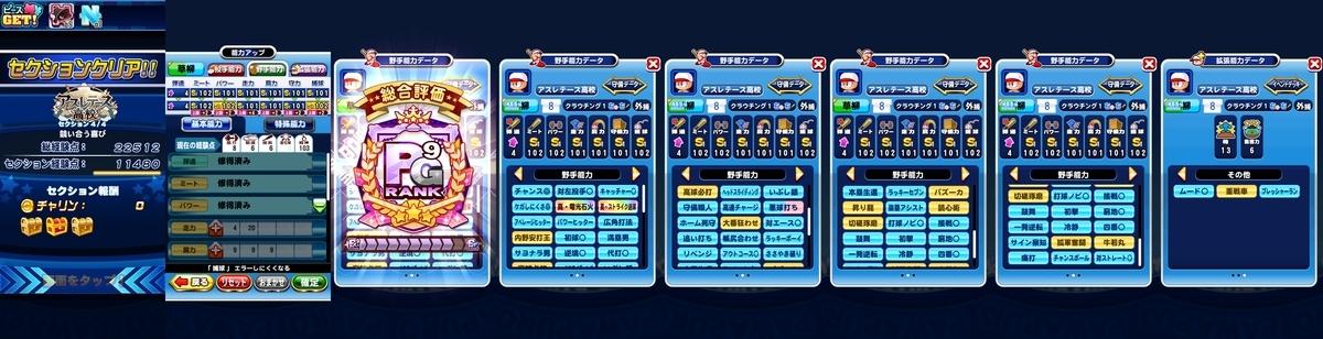 f:id:arimurasaji:20210504104259j:plain