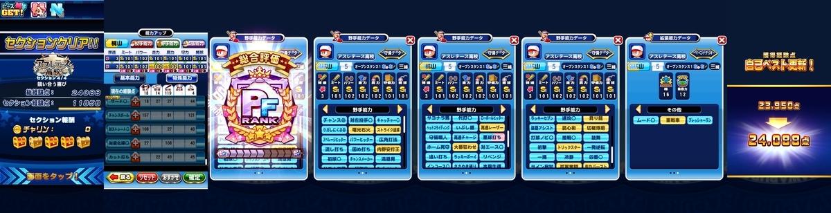 f:id:arimurasaji:20210508092557j:plain