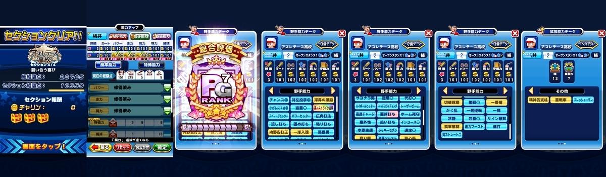 f:id:arimurasaji:20210509171603j:plain