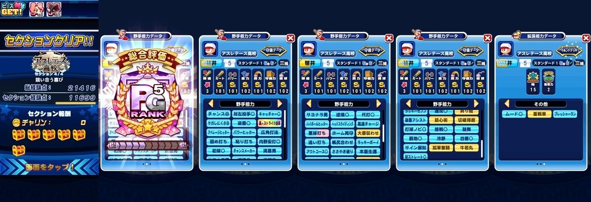 f:id:arimurasaji:20210514192430j:plain