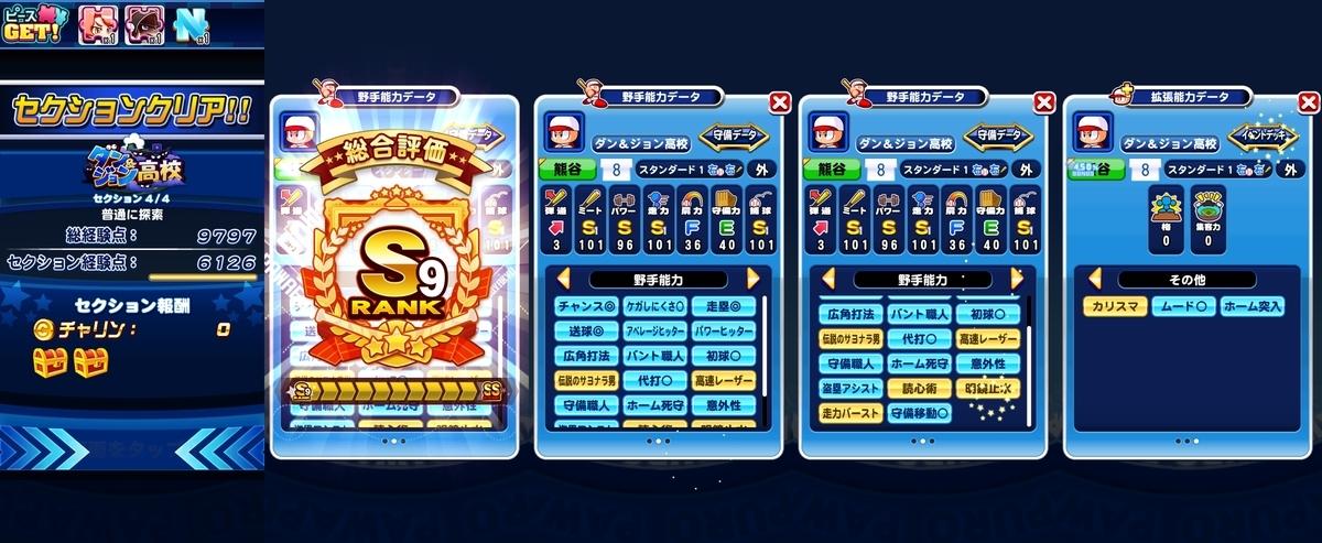f:id:arimurasaji:20210514220712j:plain