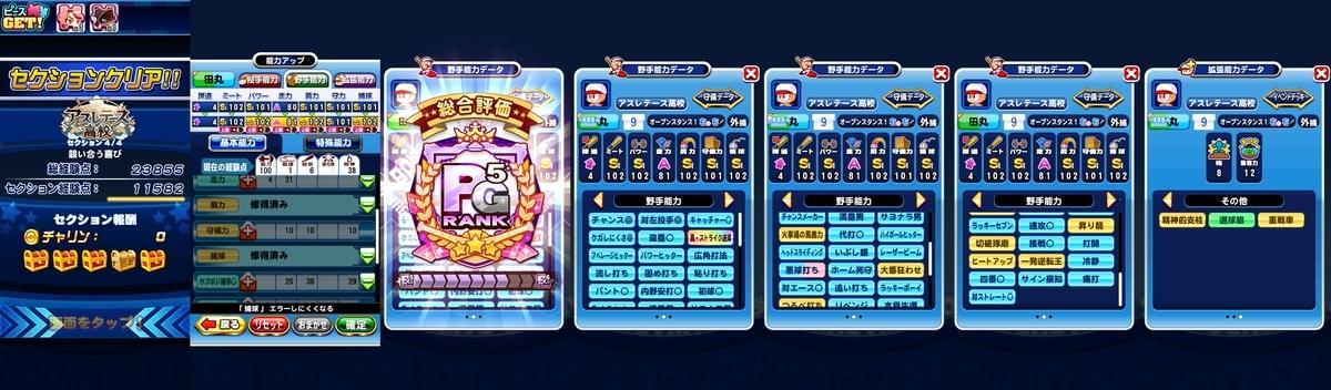 f:id:arimurasaji:20210520171553j:plain