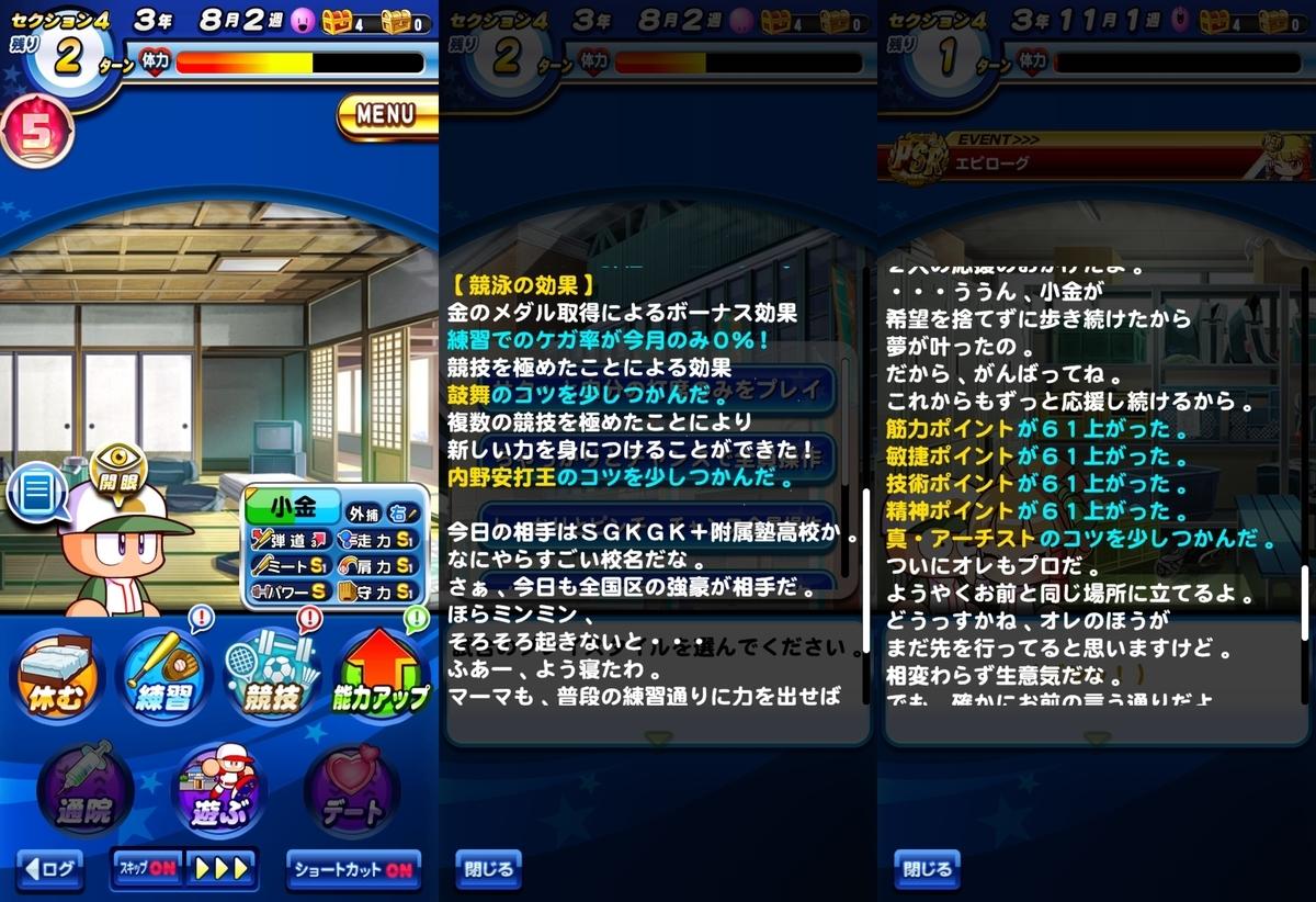 f:id:arimurasaji:20210521205927j:plain