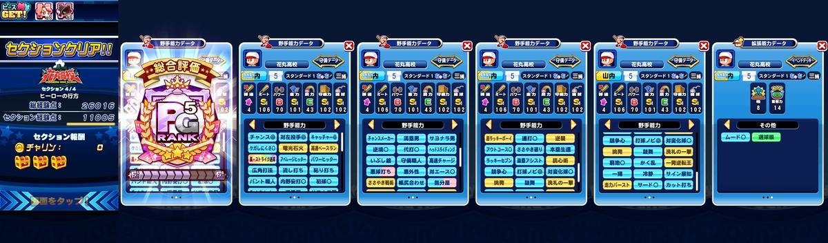 f:id:arimurasaji:20210522205607j:plain
