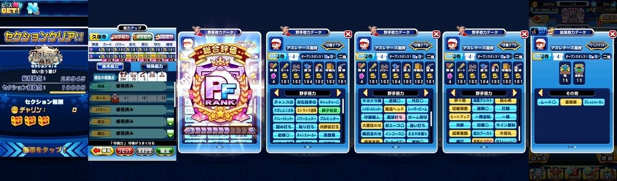 f:id:arimurasaji:20210524214839j:plain