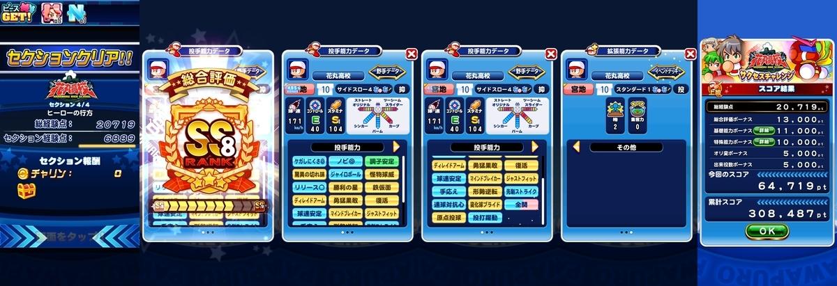 f:id:arimurasaji:20210527193231j:plain
