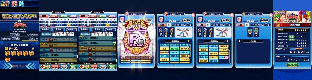 f:id:arimurasaji:20210528182351j:plain
