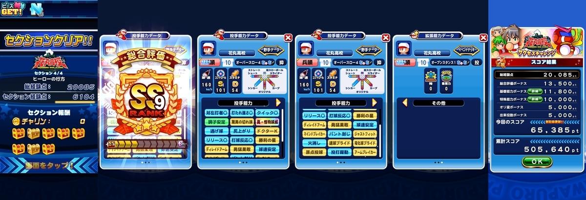f:id:arimurasaji:20210528202118j:plain