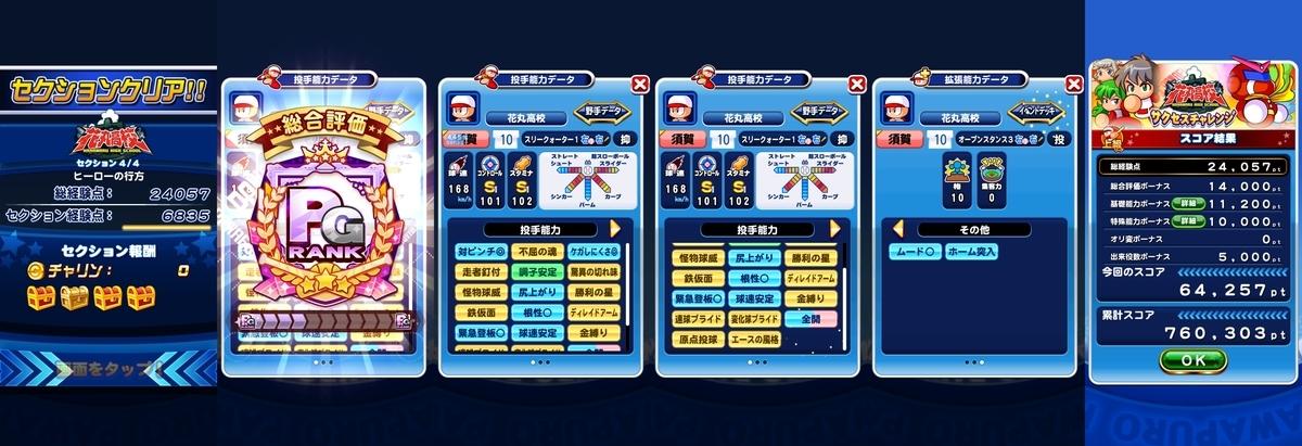 f:id:arimurasaji:20210529221048j:plain
