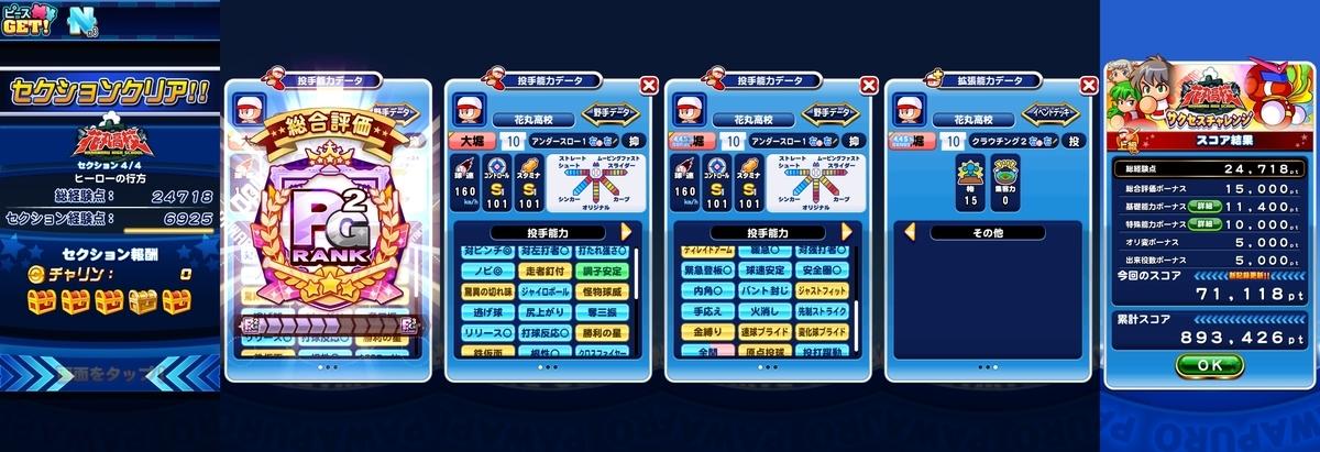 f:id:arimurasaji:20210530133157j:plain