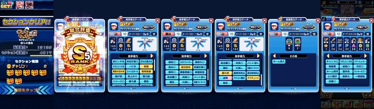 f:id:arimurasaji:20210531171104j:plain