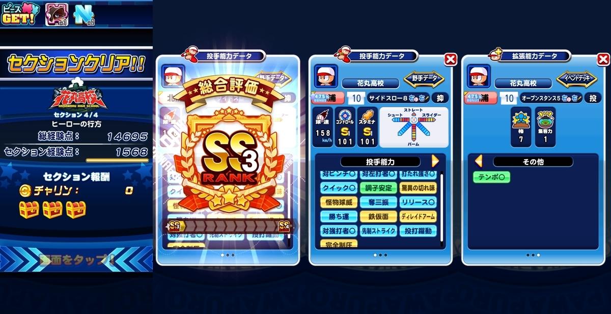 f:id:arimurasaji:20210531190340j:plain